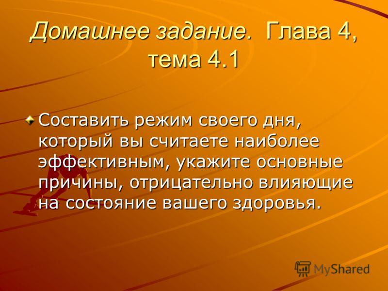 Домашнее задание. Глава 4, тема 4.1 Составить режим своего дня, который вы считаете наиболее эффективным, укажите основные причины, отрицательно влияющие на состояние вашего здоровья.