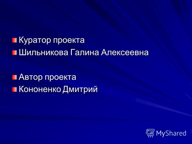 Куратор проекта Шильникова Галина Алексеевна Автор проекта Кононенко Дмитрий