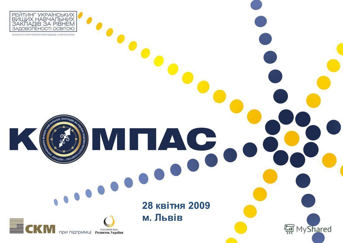 28 квітня 2009 м. Львів