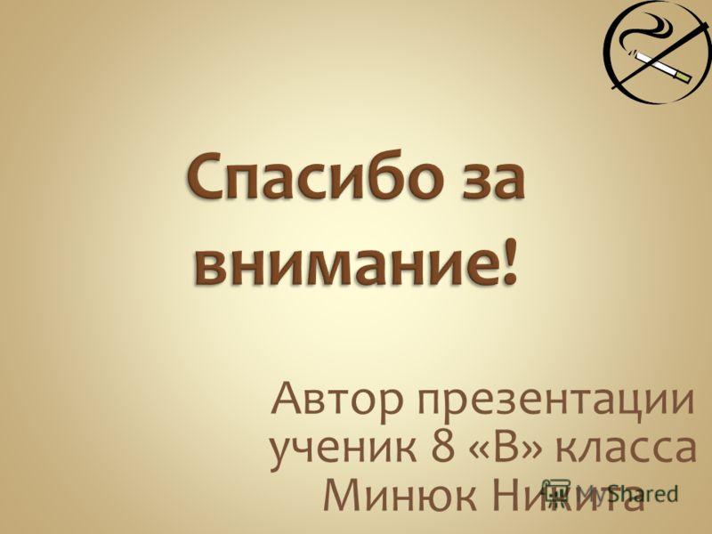 Автор презентации ученик 8 «В» класса Минюк Никита