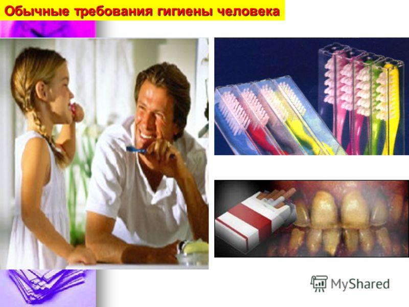 Обычные требования гигиены человека