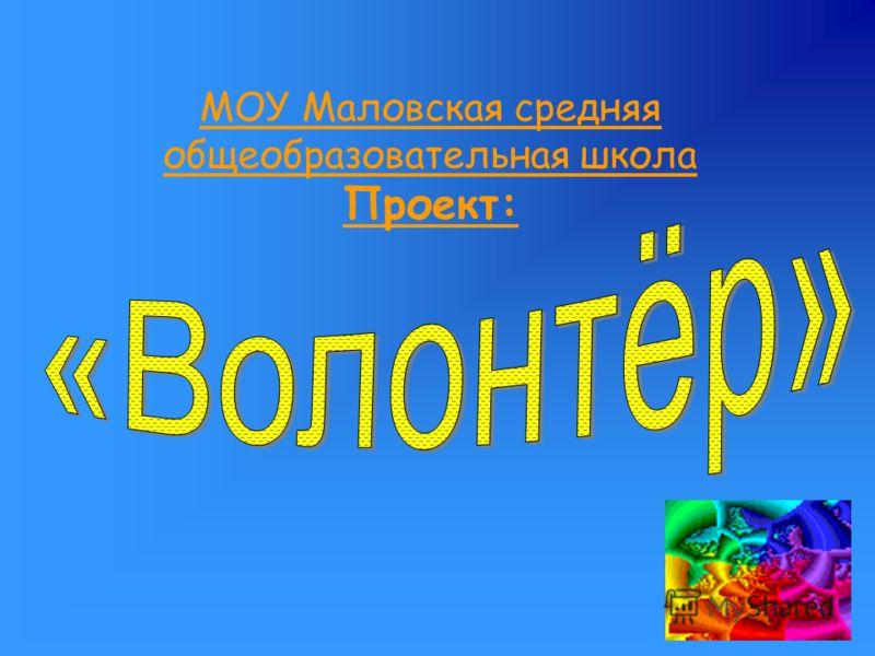 МОУ Маловская средняя общеобразовательная школа Проект: