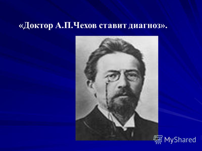 «Доктор А.П.Чехов ставит диагноз».