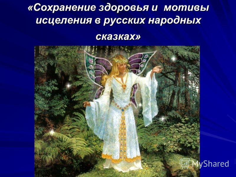 «Сохранение здоровья и мотивы исцеления в русских народных сказках»