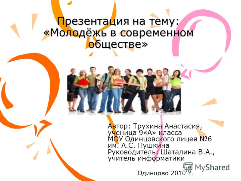 Презентация на тему Презентация на тему Молодёжь в современном  1 Презентация на тему Молодёжь