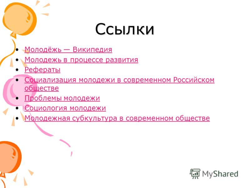 Ссылки Молодёжь Википедия Молодежь в процессе развития Рефераты Социализация молодежи в современном Российском обществеСоциализация молодежи в современном Российском обществе Проблемы молодежи Социология молодежи Молодежная субкультура в современном
