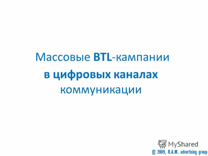 в цифровых каналах коммуникации Массовые BTL-кампании