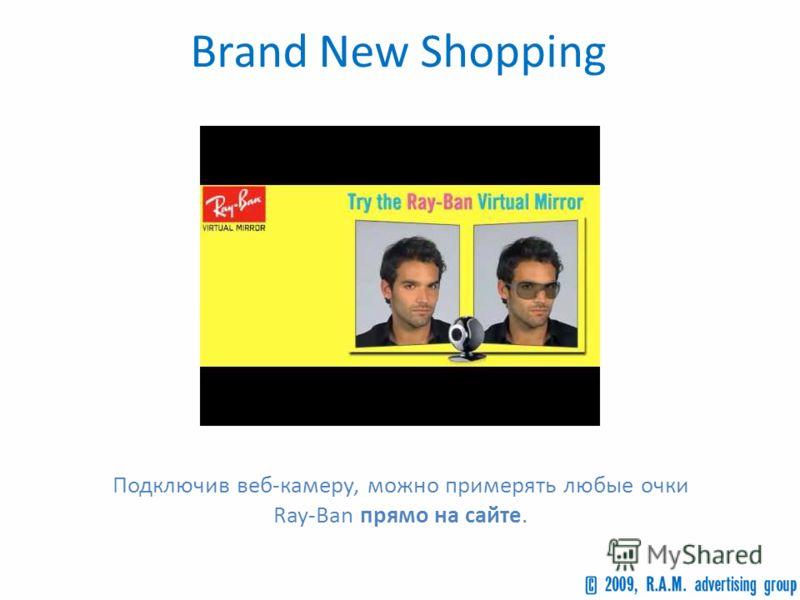 Brand New Shopping Подключив веб-камеру, можно примерять любые очки Ray-Ban прямо на сайте.