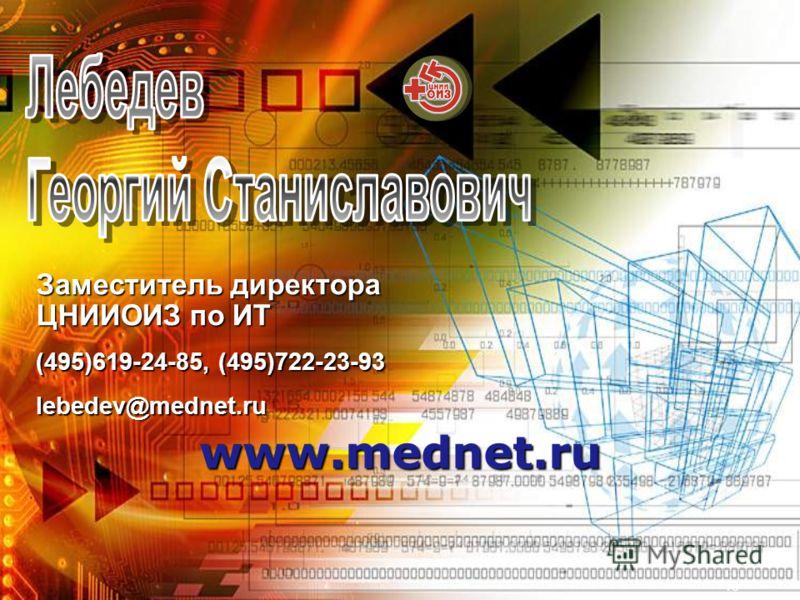 13 Заместитель директора ЦНИИОИЗ по ИТ (495)619-24-85, (495)722-23-93 lebedev@mednet.ru www.mednet.ru