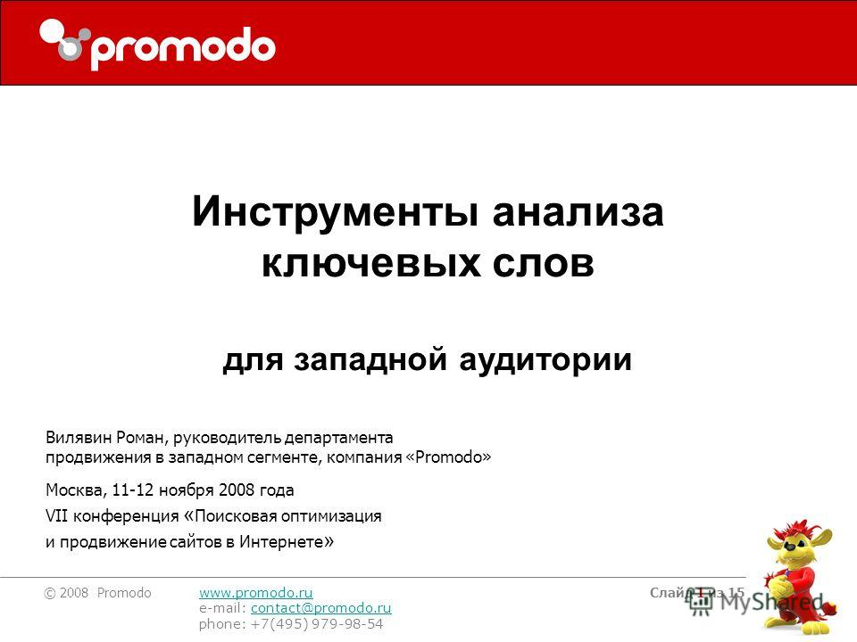 © 2008 Promodo www.promodo.ru e-mail: contact@promodo.rucontact@promodo.ru phone: +7(495) 979-98-54 Слайд 1 из 15 Вилявин Роман, руководитель департамента продвижения в западном сегменте, компания «Promodo» Москва, 11-12 ноября 2008 года VII конферен