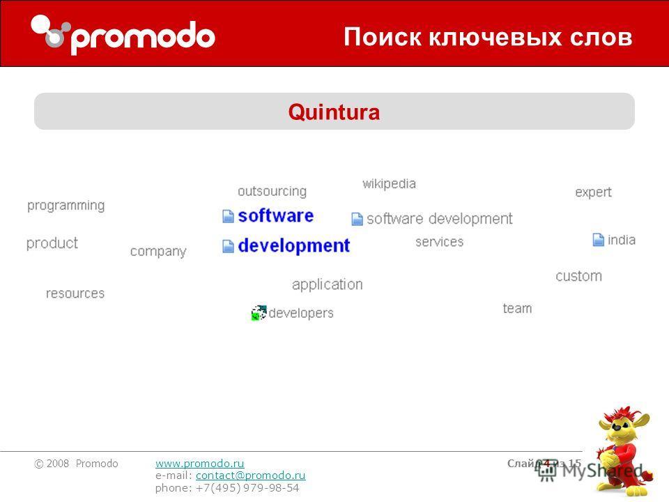 © 2008 Promodo www.promodo.ru e-mail: contact@promodo.rucontact@promodo.ru phone: +7(495) 979-98-54 Слайд 4 из 15 Поиск ключевых слов Quintura