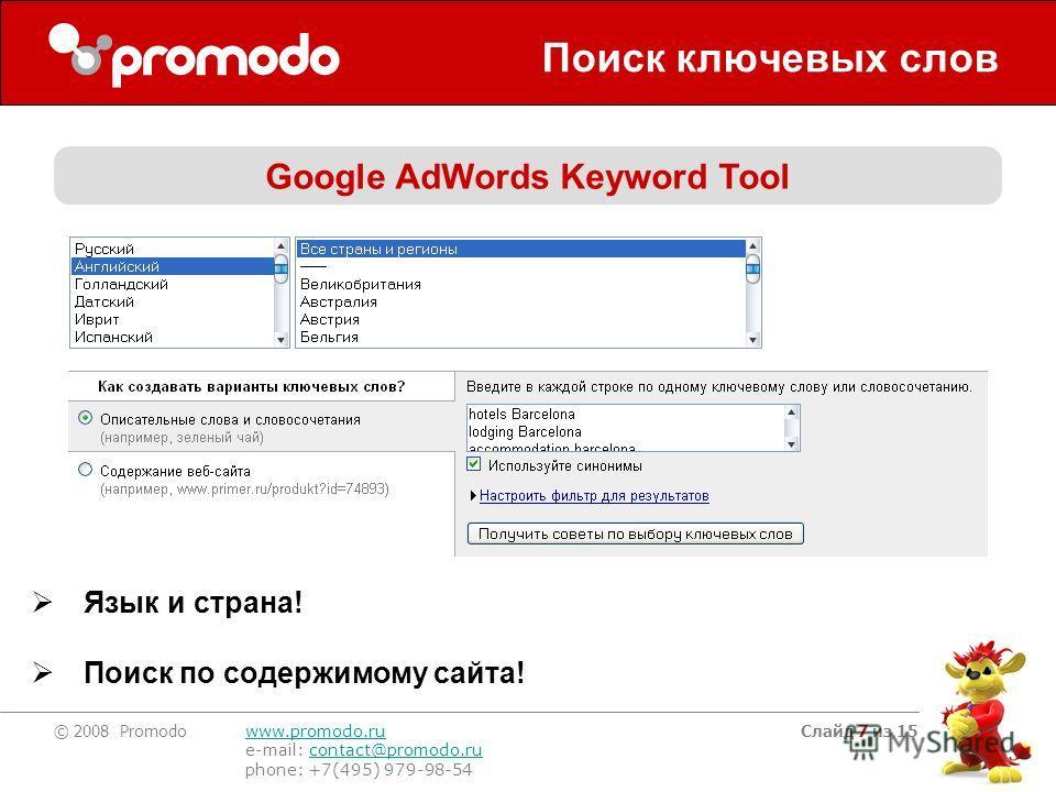 © 2008 Promodo www.promodo.ru e-mail: contact@promodo.rucontact@promodo.ru phone: +7(495) 979-98-54 Слайд 7 из 15 Поиск ключевых слов Google AdWords Keyword Tool Язык и страна! Поиск по содержимому сайта!