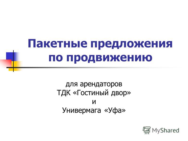 Пакетные предложения по продвижению для арендаторов ТДК «Гостиный двор» и Универмага «Уфа»