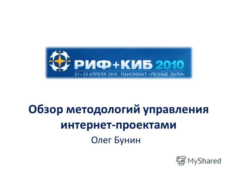 Обзор методологий управления интернет-проектами Олег Бунин