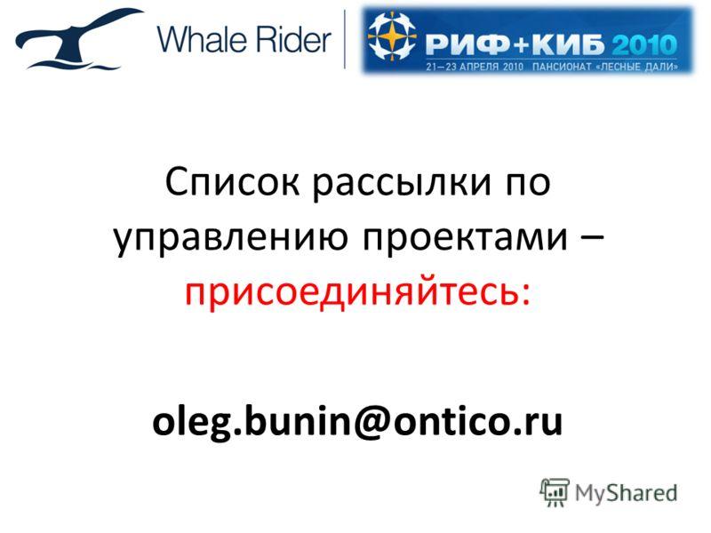Список рассылки по управлению проектами – присоединяйтесь: oleg.bunin@ontico.ru