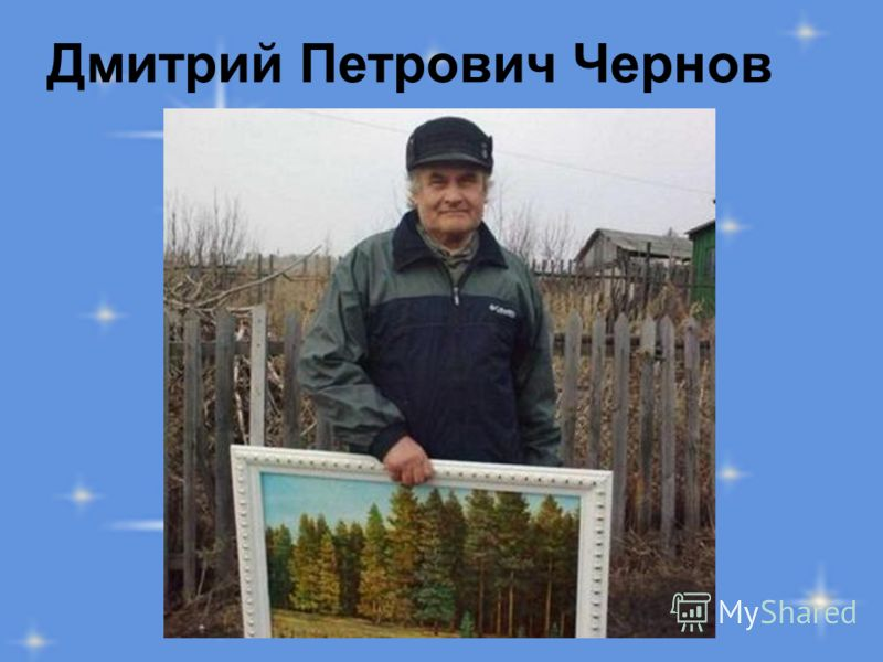 Дмитрий Петрович Чернов