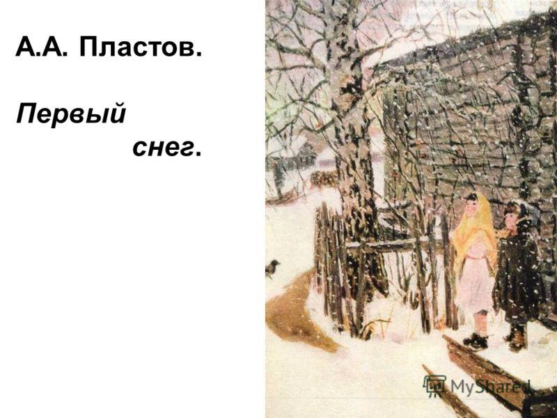 А.А. Пластов. Первый снег.