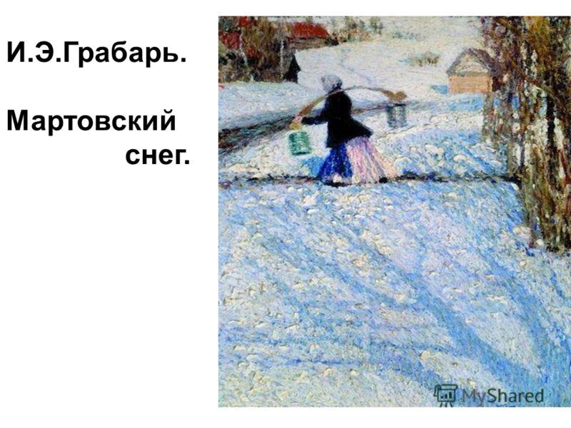 И.Э.Грабарь. Мартовский снег.
