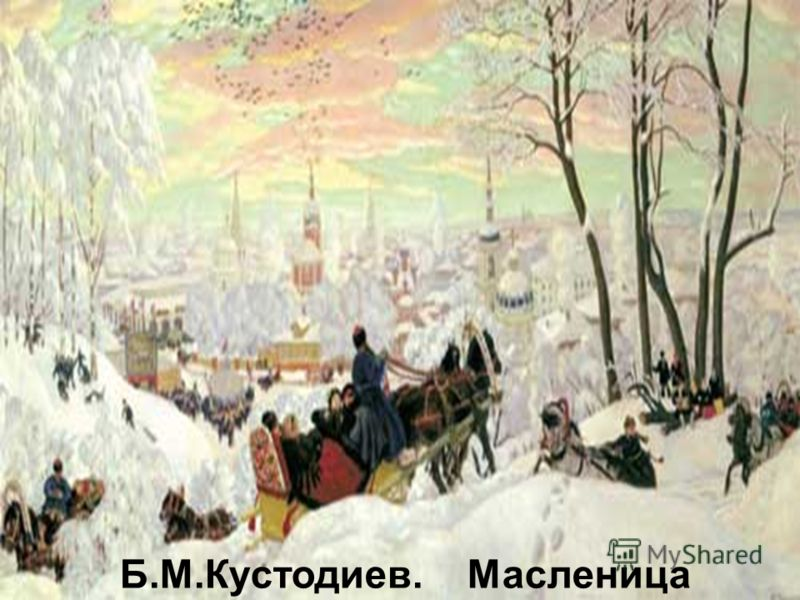 Б.М.Кустодиев. Масленица