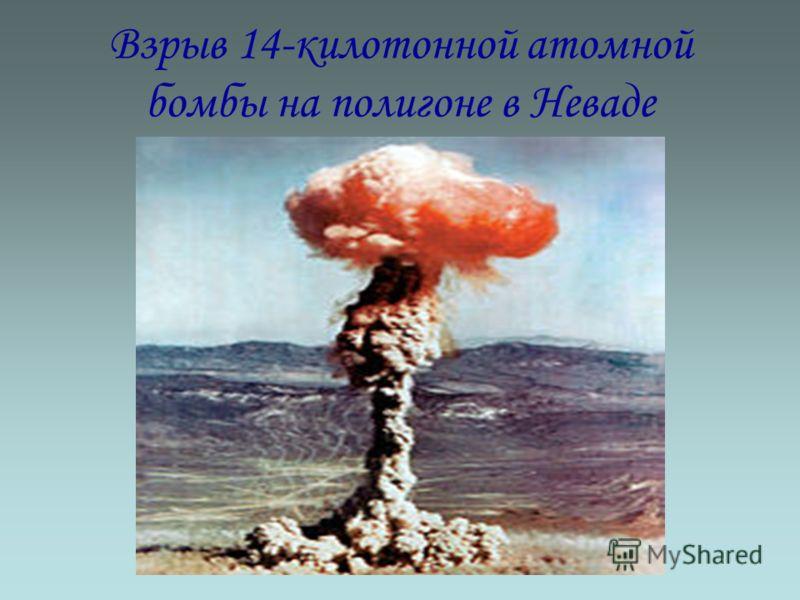 Взрыв 14-килотонной атомной бомбы на полигоне в Неваде