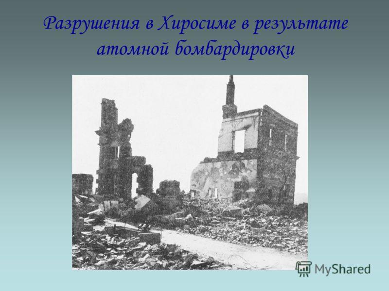 Разрушения в Хиросиме в результате атомной бомбардировки