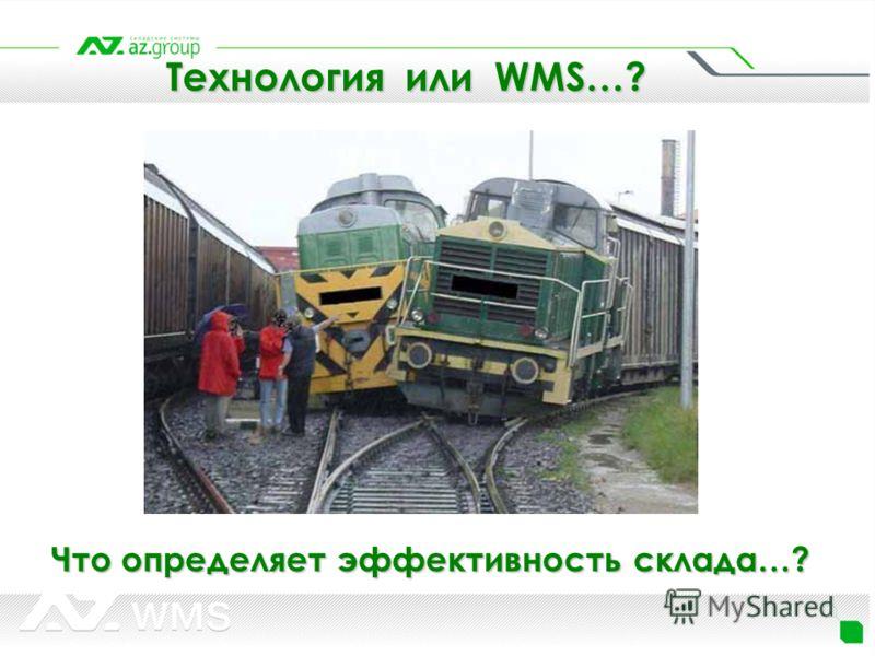 Технология или WMS…? Что определяет эффективность склада…?