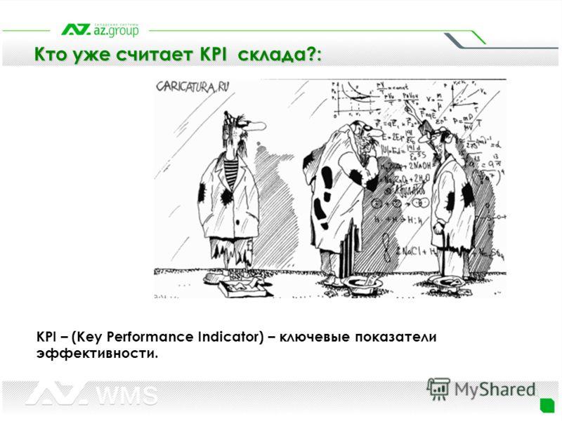 Кто уже считает KPI склада?: KPI – (Key Performance Indicator) – ключевые показатели эффективности.
