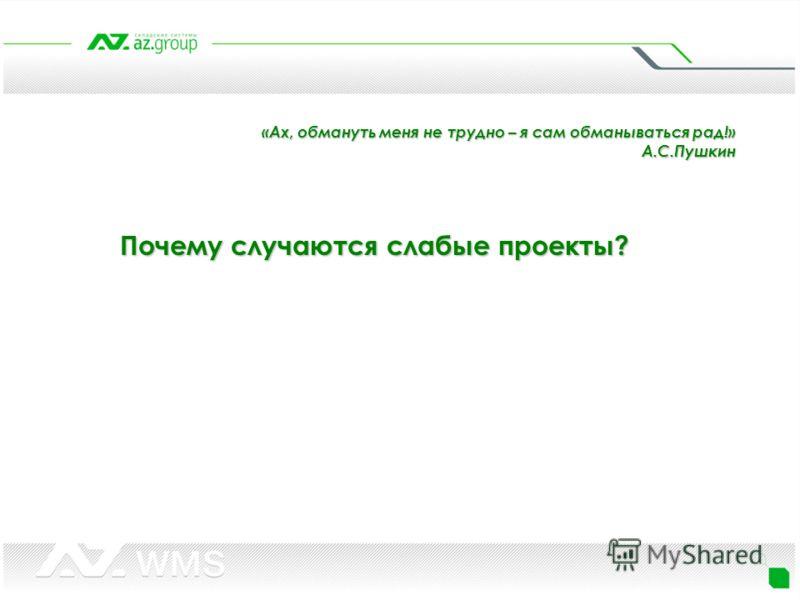 «Ах, обмануть меня не трудно – я сам обманываться рад!» А.С.Пушкин Почему случаются слабые проекты?