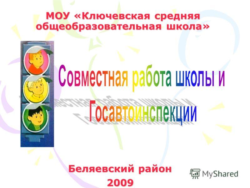 МОУ «Ключевская средняя общеобразовательная школа» Беляевский район 2009