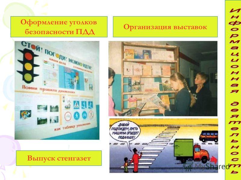 Оформление уголков безопасности ПДД Организация выставок Выпуск стенгазет