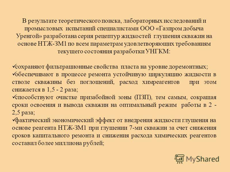 В результате теоретического поиска, лабораторных исследований и промысловых испытаний специалистами ООО «Газпром добыча Уренгой» разработана серия рецептур жидкостей глушения скважин на основе НТЖ-ЗМ1 по всем параметрам удовлетворяющих требованиям те