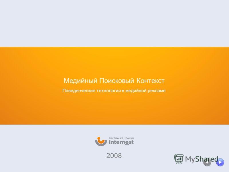 Медийный Поисковый Контекст Поведенческие технологии в медийной рекламе 2008