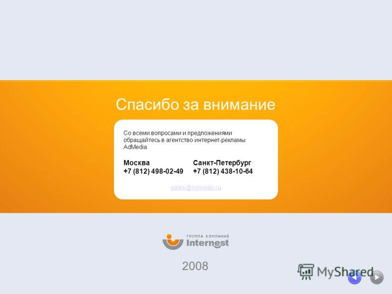 Со всеми вопросами и предложениями обращайтесь в агентство интернет-рекламы AdMedia МоскваСанкт-Петербург +7 (812) 498-02-49+7 (812) 438-10-64 sales@soloway.ru Спасибо за внимание 2008