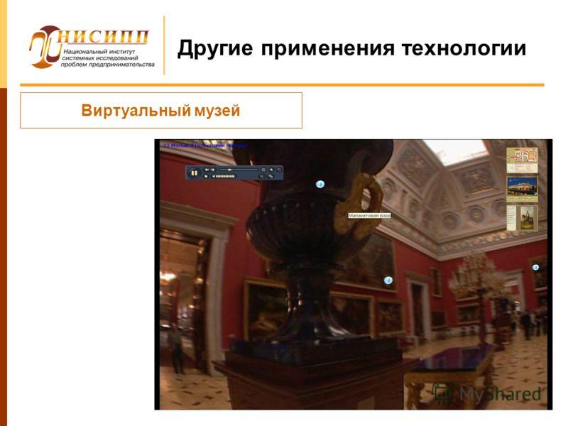 Другие применения технологии Виртуальный музей