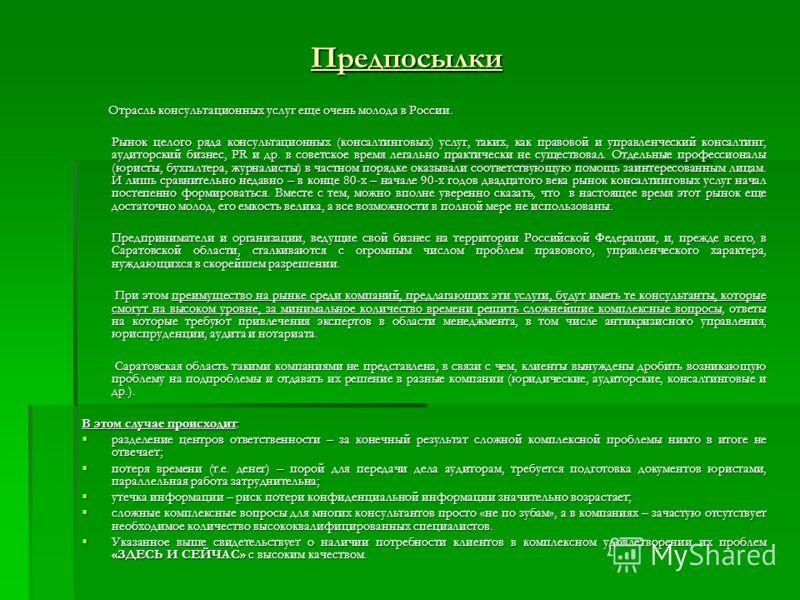 Предпосылки Отрасль консультационных услуг еще очень молода в России. Отрасль консультационных услуг еще очень молода в России. Рынок целого ряда консультационных (консалтинговых) услуг, таких, как правовой и управленческий консалтинг, аудиторский би