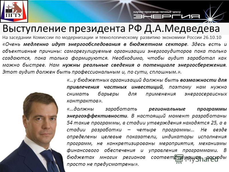 Выступление президента РФ Д.А.Медведева На заседании Комиссии по модернизации и технологическому развитию экономики России 26.10.10 «Очень медленно идут энергообследования в бюджетном секторе. Здесь есть и объективные причины: саморегулируемые органи
