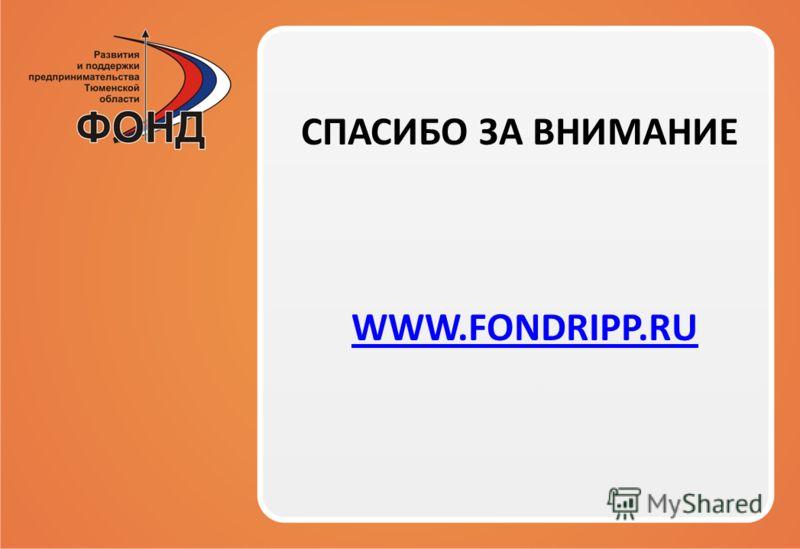 СПАСИБО ЗА ВНИМАНИЕ WWW.FONDRIPP.RUWWW.FONDRIPP.RU