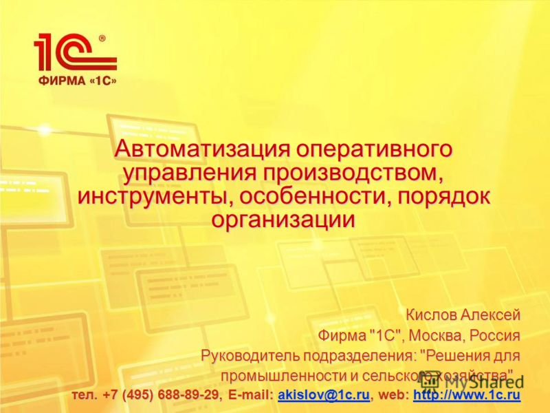 Автоматизация оперативного управления производством, инструменты, особенности, порядок организации Кислов Алексей Фирма