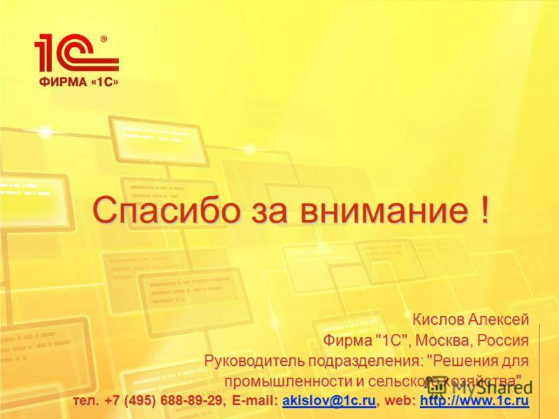 Кислов Алексей Фирма