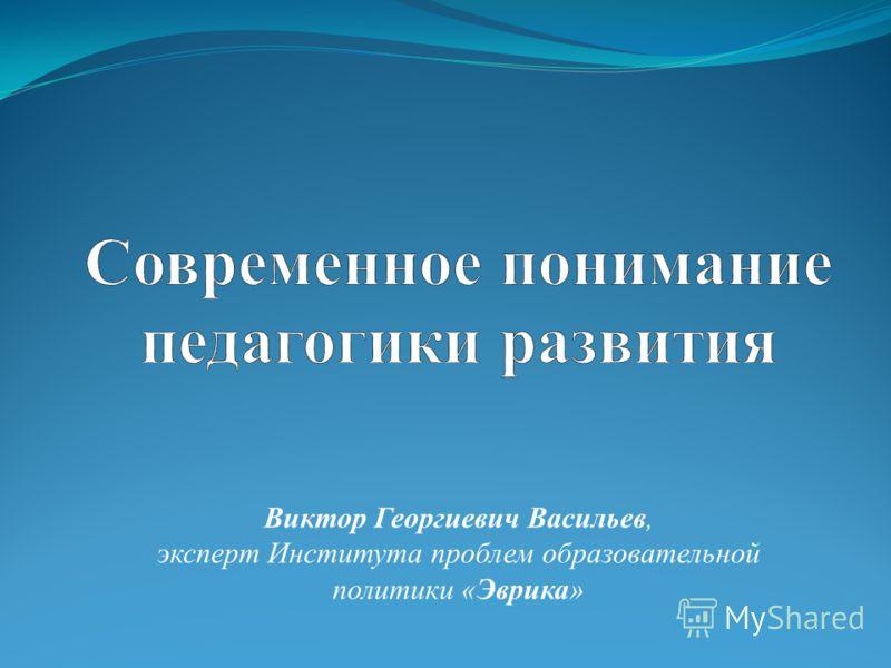 Виктор Георгиевич Васильев, эксперт Института проблем образовательной политики «Эврика»