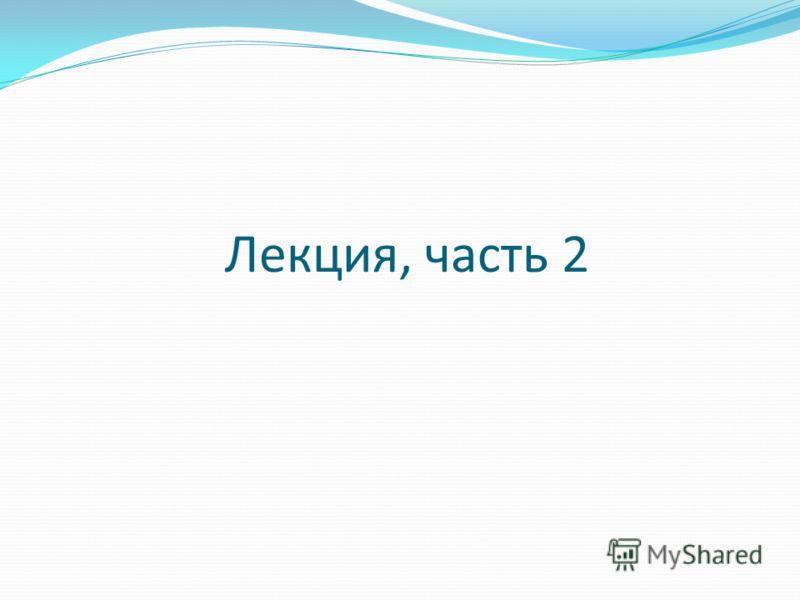 Лекция, часть 2