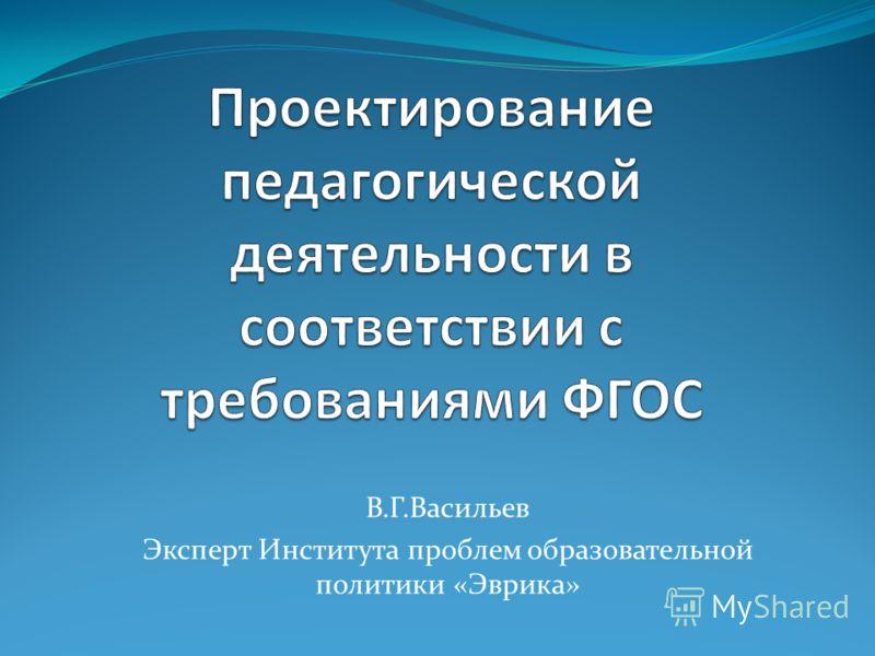 В.Г.Васильев Эксперт Института проблем образовательной политики «Эврика»