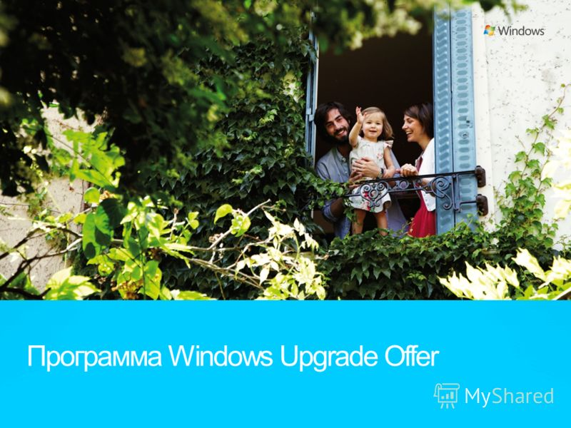 Программа Windows Upgrade Offer