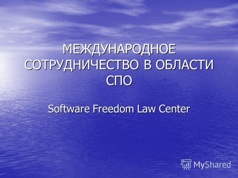 МЕЖДУНАРОДНОЕ СОТРУДНИЧЕСТВО В ОБЛАСТИ СПО Software Freedom Law Center