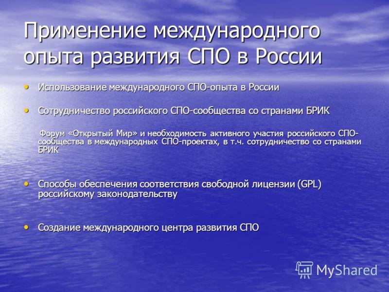 Применение международного опыта развития СПО в России Использование международного СПО-опыта в России Использование международного СПО-опыта в России Сотрудничество российского СПО-сообщества со странами БРИК Сотрудничество российского СПО-сообщества