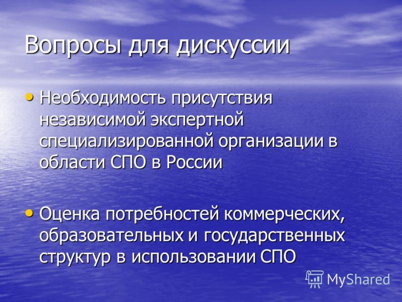 Вопросы для дискуссии Необходимость присутствия независимой экспертной специализированной организации в области СПО в России Необходимость присутствия независимой экспертной специализированной организации в области СПО в России Оценка потребностей ко
