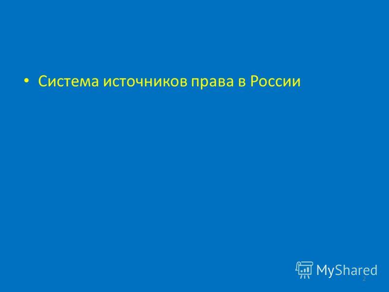 Система источников права в России 2