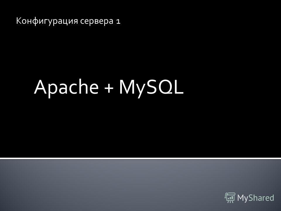 Конфигурация сервера 1 Apache + MySQL
