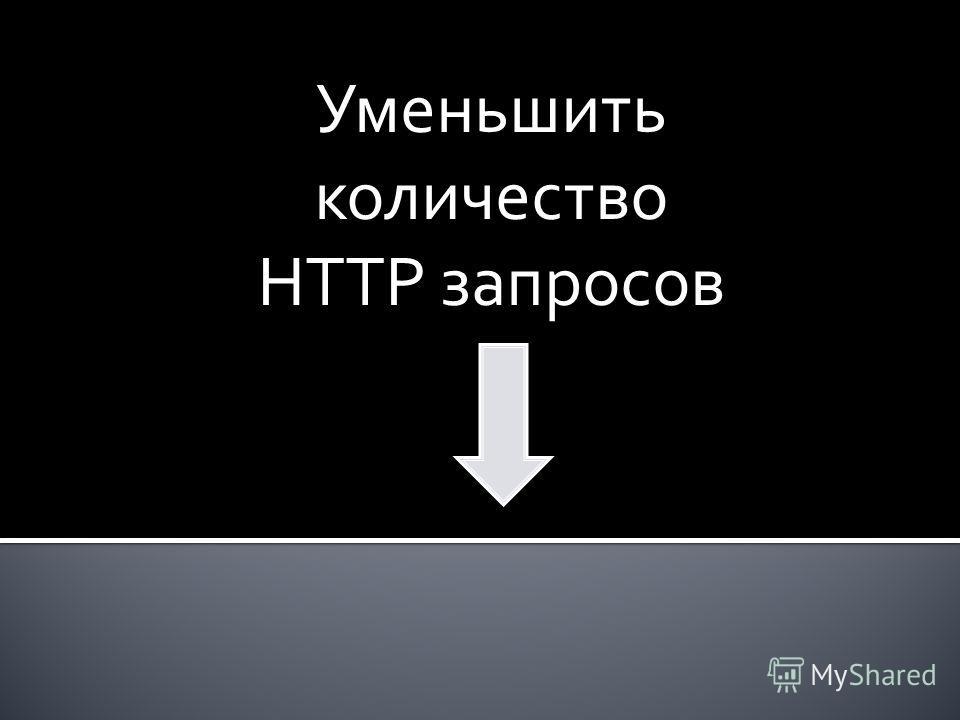 Уменьшить количество HTTP запросов