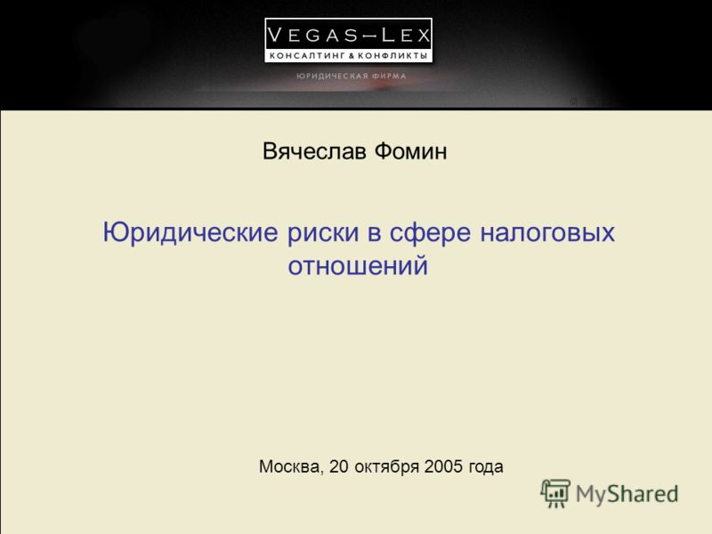Москва, 20 октября 2005 года Юридические риски в сфере налоговых отношений Вячеслав Фомин